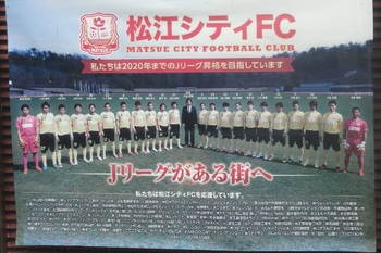 Simane-prefenture_Matsue_city_football_club.jpg